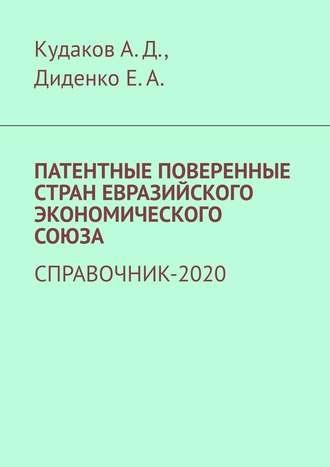 Екатерина Диденко, Андрей Кудаков, Патентные поверенные стран Евразийского экономического союза. Справочник-2020
