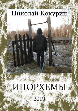 Николай Кокурин, Ипорхемы