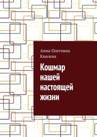 Анна Князева, Кошмар нашей настоящей жизни
