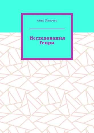 Анна Князева, Исследования Генри