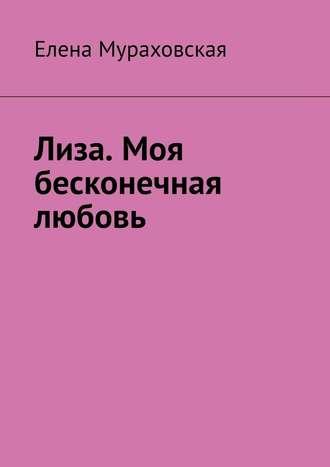 Елена Мураховская, Лиза. Моя бесконечная любовь