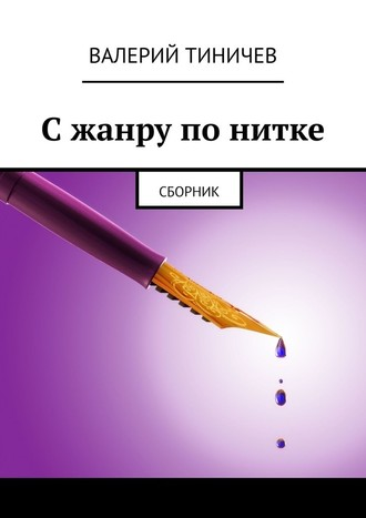 Валерий Тиничев, Сжанру понитке. Сборник
