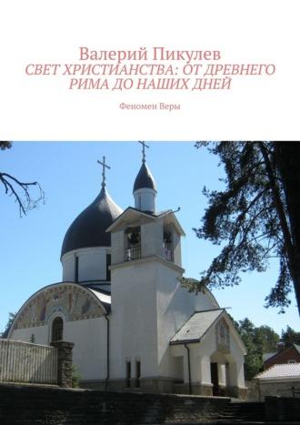 Валерий Пикулев, Психофизика Православия: феноменВеры. Практика материализации сокровенных желаний