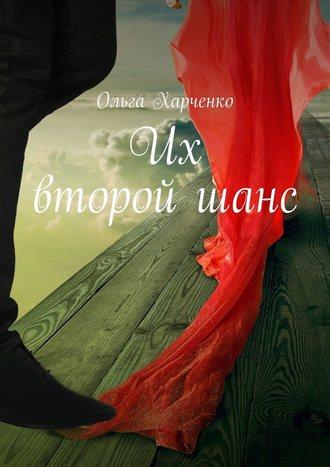 Ольга Харченко, Их второйшанс