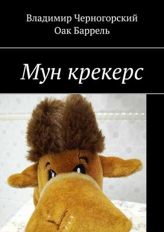Оак Баррель, Владимир Черногорский, Мун крекерс