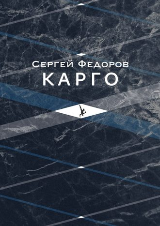 Сергей Федоров, Карго