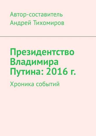Андрей Тихомиров, Президентство Владимира Путина: 2016г. Хроника событий