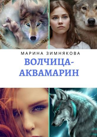 Марина Зимнякова, Волчица-Аквамарин