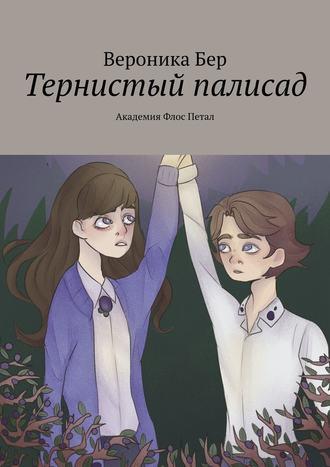 Вероника Бер, Тернистый палисад. Академия Флос Петал