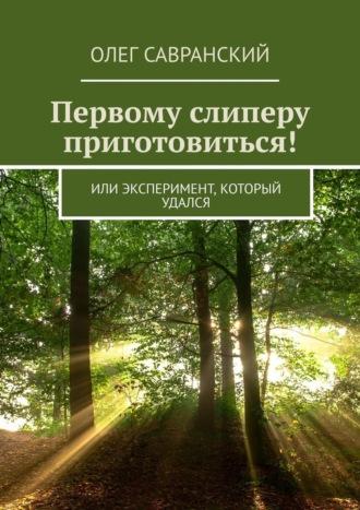 Олег Савранский, Первому слиперу приготовиться! Или эксперимент, который удался
