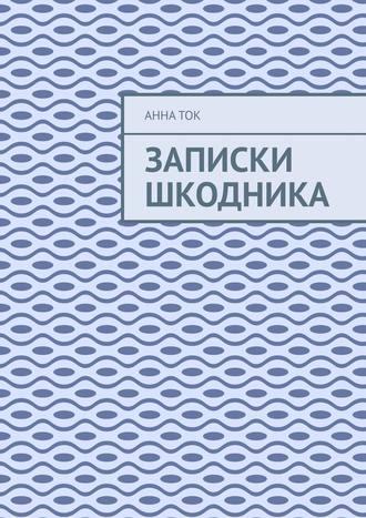 Анна Ток, Записки Шкодника