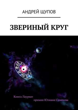 Андрей Щупов, Звериныйкруг