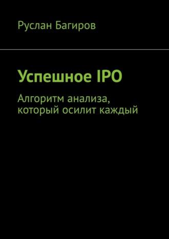 Руслан Багиров, УспешноеIPO. Алгоритм анализа, который осилит каждый