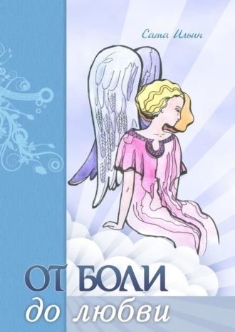 Саша Ильин, Отболи долюбви. Стихотворения