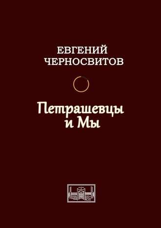 Евгений Черносвитов, Петрашевцы имы