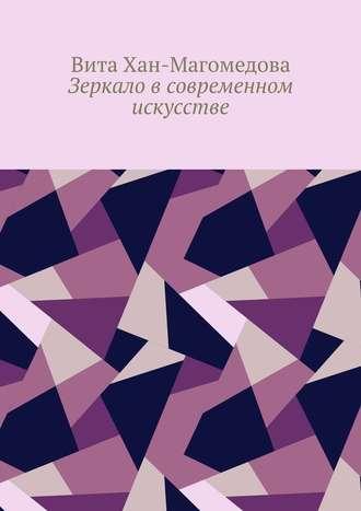 Вита Хан-Магомедова, Зеркало всовременном искусстве