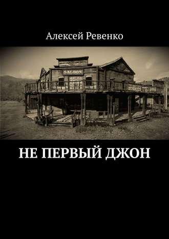 Алексей Ревенко, НепервыйДжон