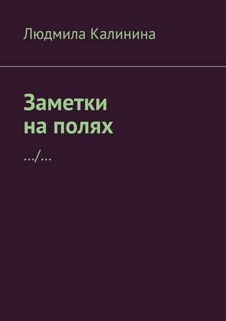 Людмила Калинина, Заметки наполях
