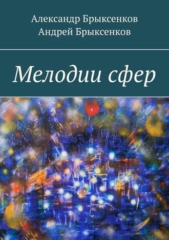 Андрей Брыксенков, Александр Брыксенков, Мелодиисфер