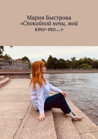 Мария Быстрова, «Спокойной ночи, мой кто-то…»