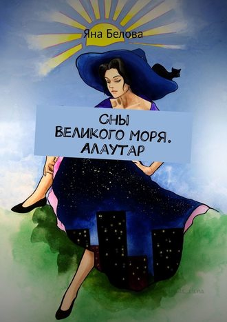 Яна Белова, Сны ВеликогоМоря. Алаутар