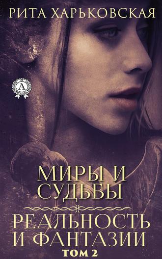 Рита Харьковская, Миры и судьбы. Том 2