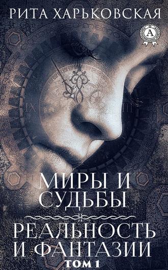 Рита Харьковская, Миры и судьбы. Том 1