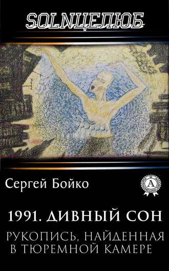 Сергей Бойко, 1991. Дивный сон