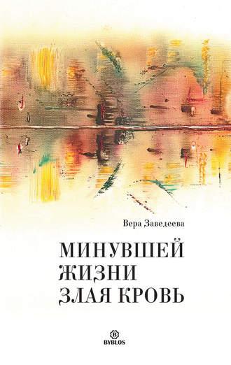 Вера Заведеева, Минувшей жизни злая кровь