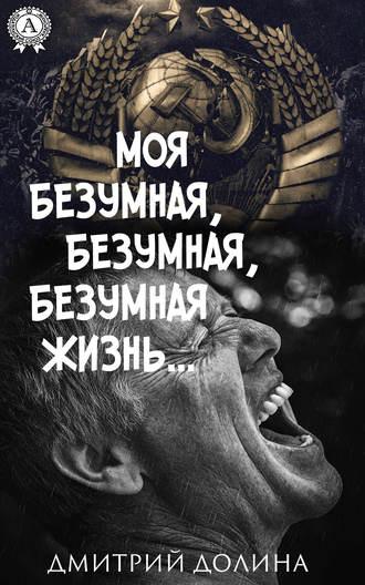 Дмитрий Долина, Моя безумная, безумная, безумная жизнь