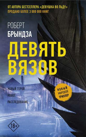 Роберт Брындза, Девять Вязов