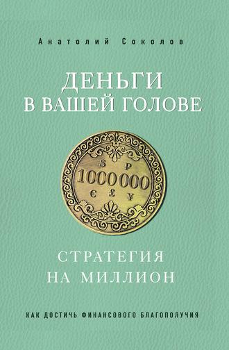 Анатолий Соколов, Деньги в вашей голове. Стратегия на миллион