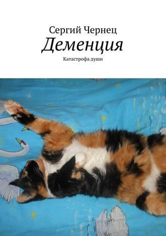 Сергий Чернец, Деменция. Катастрофадуши