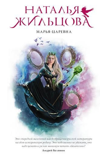 Наталья Жильцова, Марья-Царевна