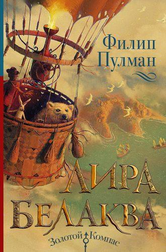 Филип Пулман, Лира Белаква