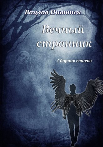 Вацлав Пионтек, Вечный странник. Сборник стихов