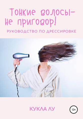 Кукла Лу, Тонкие волосы не приговор