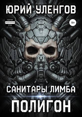 Юрий Уленгов, Полигон. Санитары Лимба