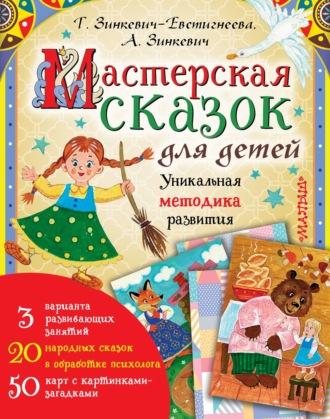 Татьяна Зинкевич-Евстигнеева, Александра Зинкевич, Мастерская сказок для детей