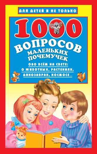 Наталья Бурцева, 1000 вопросов маленьких почемучек