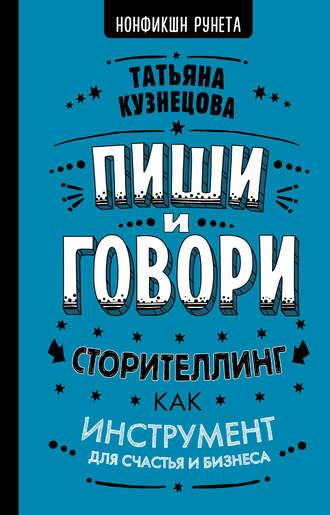 Татьяна Кузнецова, Пиши и говори! Сторителлинг как инструмент для счастья и бизнеса