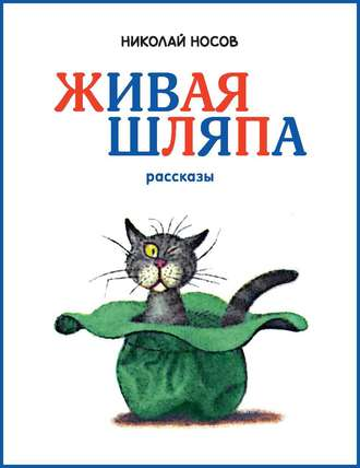 Николай Носов, Живая шляпа
