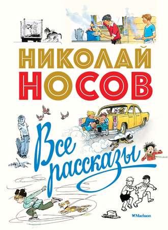 Николай Носов, Все рассказы