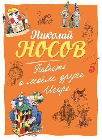 Николай Носов, Повесть о моем друге Игоре