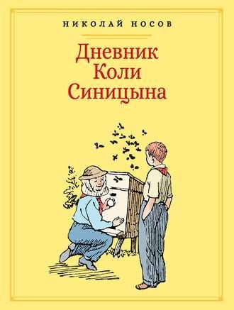 Николай Носов, Дневник Коли Синицына
