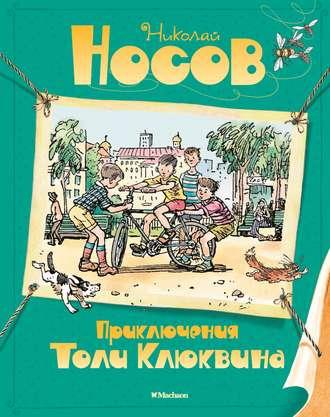 Николай Носов, Приключения Толи Клюквина