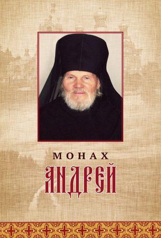 Сборник, Монах Андрей. Жизнеописание. Воспоминания духовных чад. Молитвы и советы