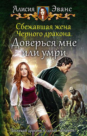 Алисия Эванс, Сбежавшая жена Чёрного дракона. Доверься мне или умри