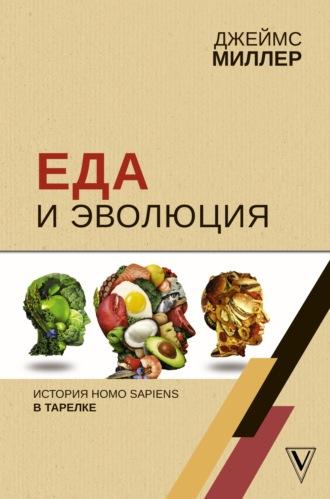 Джеймс Миллер, Еда и эволюция. История Homo Sapiens в тарелке