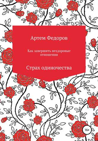 Артем Федоров, Как завершить нездоровые отношения. Страх одиночества